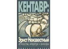 Thumbnail for the post titled: Кентавр: Э. Неизвестный об искусстве, литературе и философии
