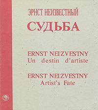 Thumbnail for the post titled: «Судьба. Un destin d'artiste. Artist's Fate»