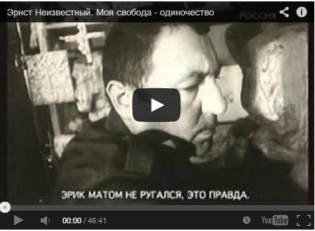 Thumbnail for the post titled: Эрнст Неизвестный: «Моя свобода — одиночество»