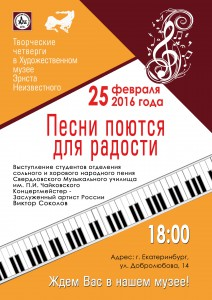 """Концерт """"Песни поются для радости"""" 25 февраля 2016"""