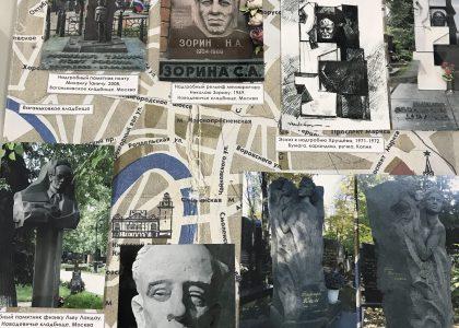 Thumbnail for the post titled: Мини-выставка «Эрнст Неизвестный. Москва мемориальная»