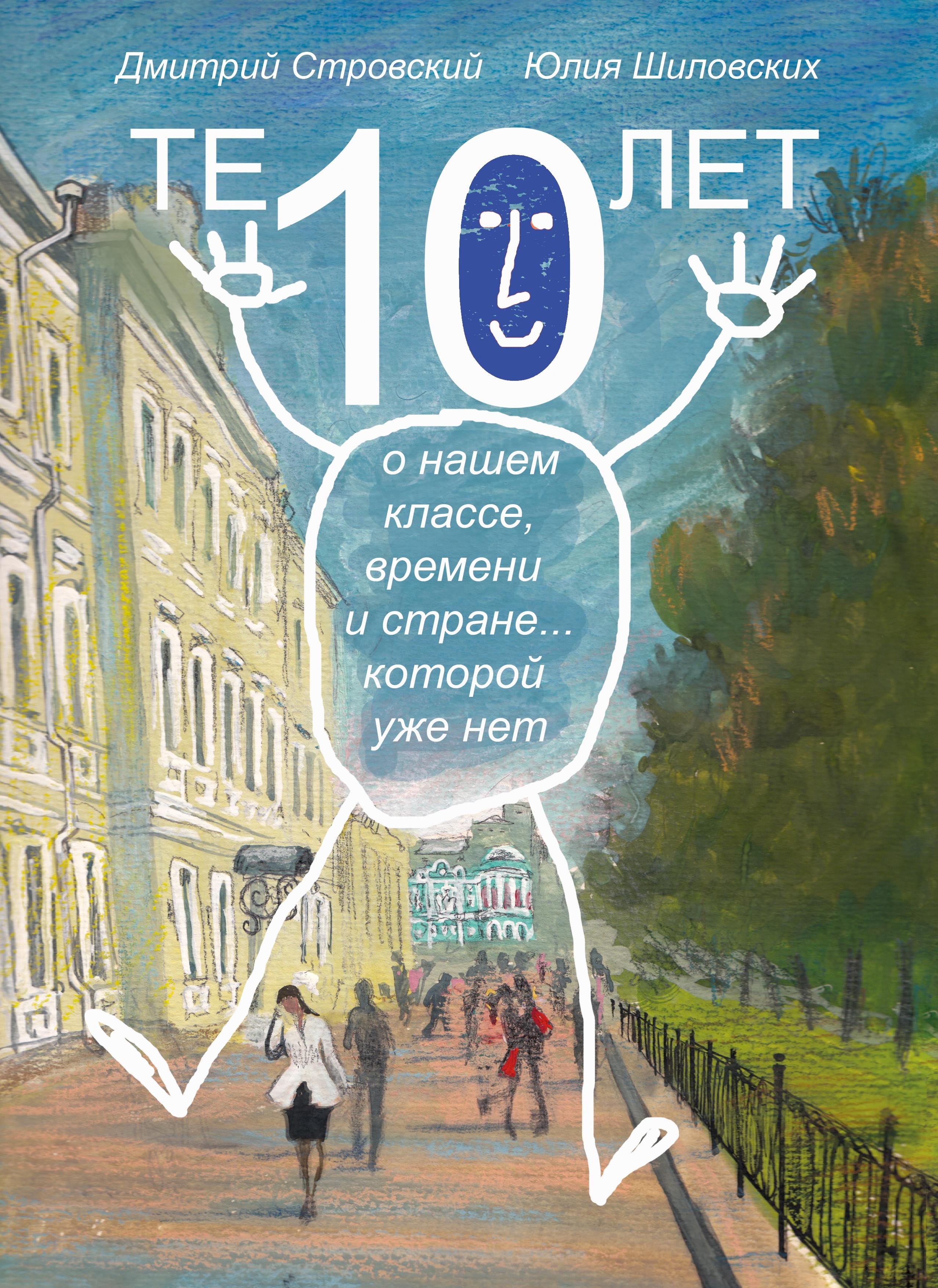 Thumbnail for the post titled: Презентация книги «Те 10 лет»