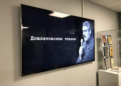 Thumbnail for the post titled: В музее прошли Довлатовские чтения